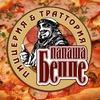 Пиццерия-траттория «Папаша Беппе»