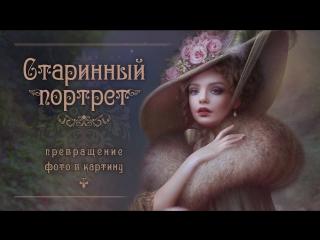 Видеоурок «Старинный портрет: превращение фото в картину».