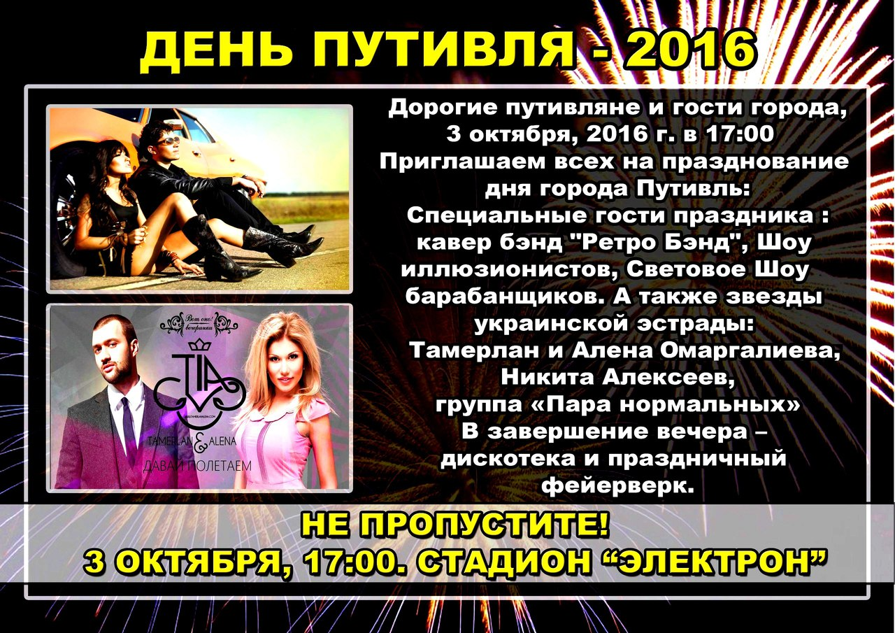 Инфо от ПутивльТВ