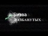 Битва Долбанутых_Проморолик