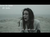 Sema Ve Sefer (2) سما و سفر _ شيرين - كده يا قلبي
