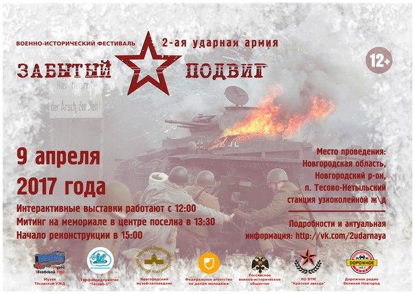 Дорогие друзья!В воскресенье 9 апреля состоится V международный военно-исторический фестиваль