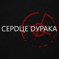 Логотип СЕРДЦЕ ДУРАКА (официальная группа)