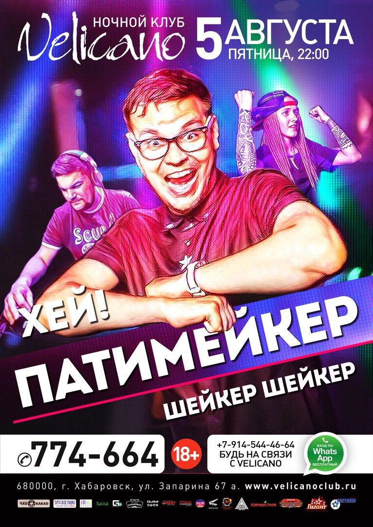 Афиша Хабаровск 5.08 Патимейкер Velicano
