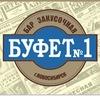 Буфет №1 | Новосибирск