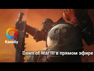 [21:00] Warhammer 40.000: Dawn of War III в прямом эфире