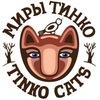 Миры Тинко-Tinko Cats