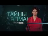 Тайны Чапман 31 января в 17:00 на РЕН ТВ