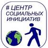 Центр Социальных Инициатив - Воронеж