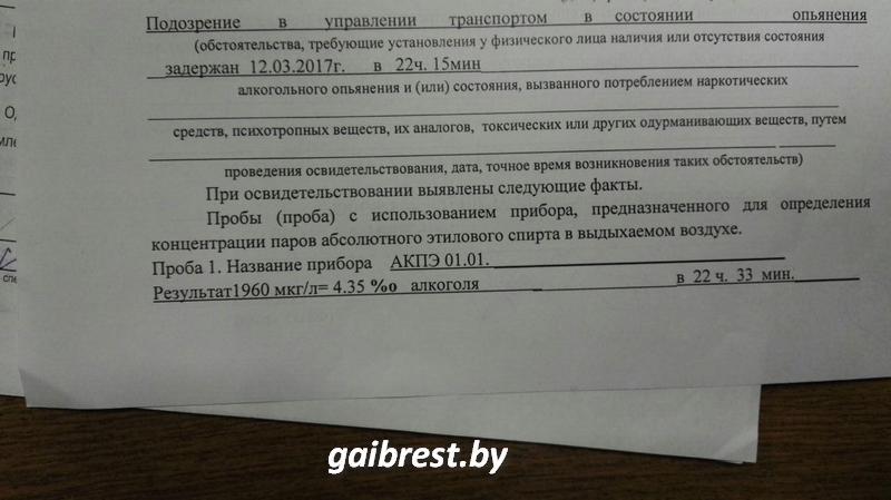 Пьяного водителя такси с 4,35 промилле задержали в Барановичах