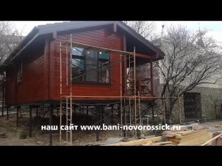 Строительство деревянного дома из клееного бруса в Краснодарском крае тел. 8-918-975-21-73