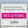 """""""Все для Вас Дубна"""" информационная редакция"""