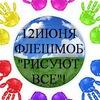 12 ИЮНЯ — ВСЕМИРНЫЙ ФЛЕШМОБ «РИСУЮТ ВСЕ!»