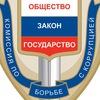 Комиссия по борьбе с коррупцией l РБ