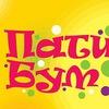 "Центр праздников и развлечений ""ПатиБум"""