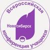 Юность Наука Культура - Сибирь