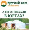 Круглый Дом - Отдых за городом Кемерово