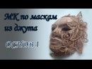 МК по созданию масок из джута ОСНОВА 1
