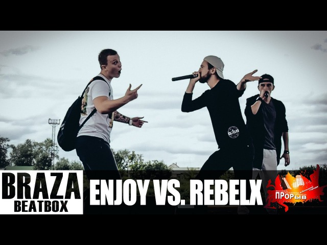 ENJOY VS. REBELX | ЧЕТВЕРТЬФИНАЛ | 2ND BEATBOX BATTLE ПРОРЫВ 2016
