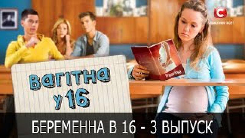 Беременна в 16 | Вагітна у 16 | Сезон 2, Выпуск 3