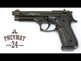 Охолощенный СХП пистолет Beretta B92-СО (Курс-С), 10ТК