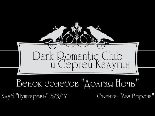 Долгая ночь. Венок сонетов. Dark Romantic Club и Сергей Калугин
