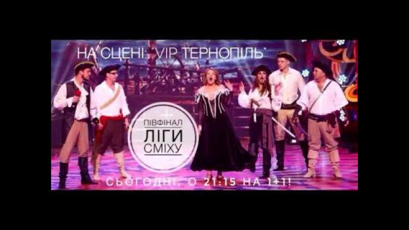 Кращі пісні V.I.P. Тернопіль