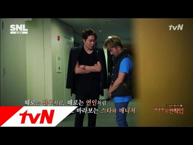 SNL KOREA 시즌5 - Ep.08 : 호스트 조성모 편 : 극한직업 : 조성모 매니저 편