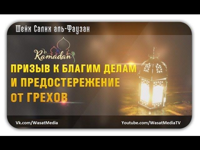 Рамадан: Призыв к благим делам и предостережение от грехов | шейх Фаузан [HD]