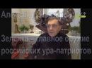 Александр Невзоров. Пятиминутка с Невзоровым на ETV (28.04.17)