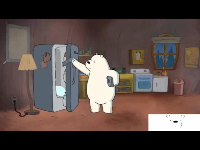 Мы обычные медведи: Сон белого
