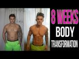 Похудел за 8 недель. Моя трансформация тела. Мотивация