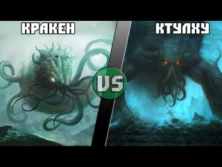 Кракен vs Ктулху / Kraken (Pirates Of The Caribbean) vs Cthulhu (Lovecraft) - Кто кого? [bezdarno]