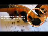 Музыка без Авторских прав  Kevin MacLeod - Also Sprach Zarathustra