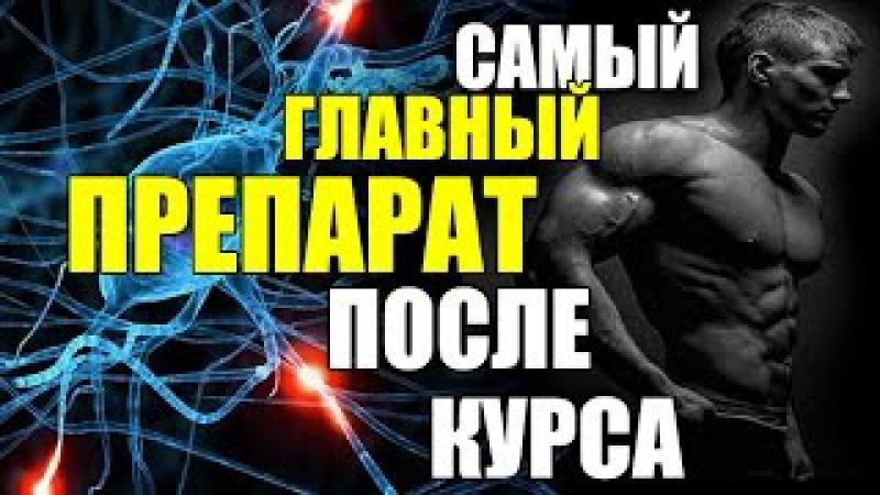 Самый Главный Препарат ПОСЛЕ Курса Стероидов!