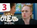 Отель Элеон - Серия 3 сезон 1 - комедия HD