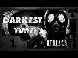 S.T.A.L.K.E.R. Darkest Time #01. Первые впечатления.