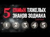 Самые тяжелые знаки зодиака. Топ-5