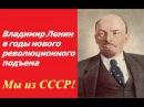 Владимир Ленин в годы нового революционного подъема ☭ Документальный фильм СССР ☆ революционер