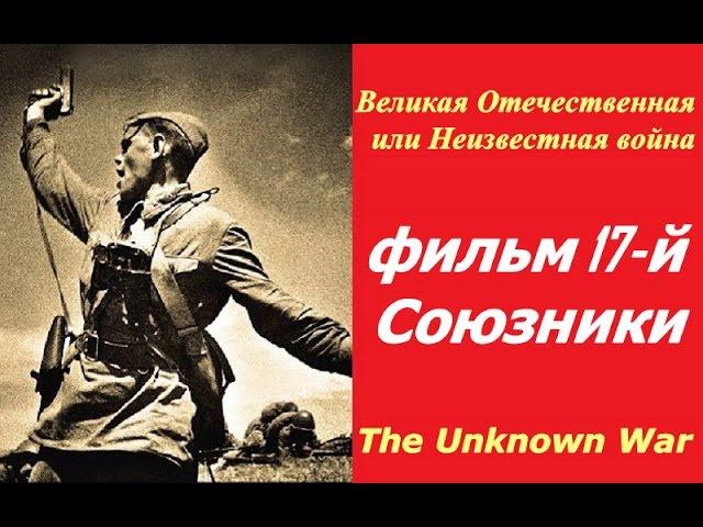 Великая Отечественная или Неизвестная война ☭ Фильм 17 й Союзники ☆ СССР, США