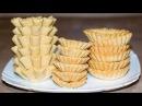 ТАРТАЛЕТКИ для салатов и закусок Tartlets for Salad Pate