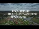Trout Tips 10 Анимация колеблющихся блесен