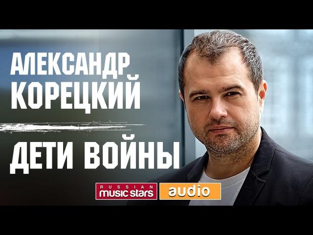 Премьера Александр Корецкий Дети войны Alexander Koretsky Children of War