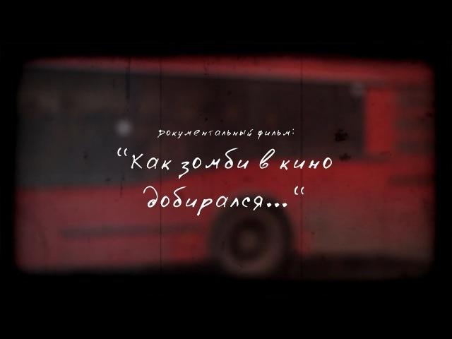 Как зомби в кино добирался короткометражка (Virion movie)