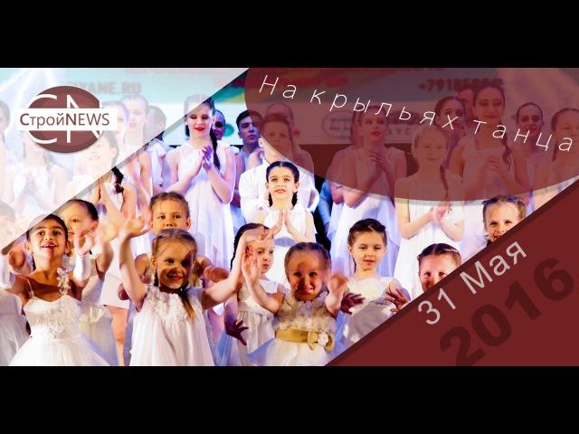 СтройNews TV - 31.05.2016 РИСИяне На крыльях танца. Отчетный концерт.