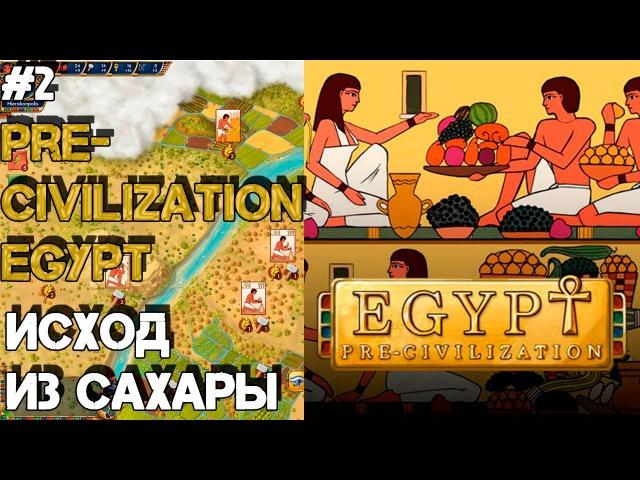 Pre-Civilization Egypt 2 Исход из Сахары / Прохождение