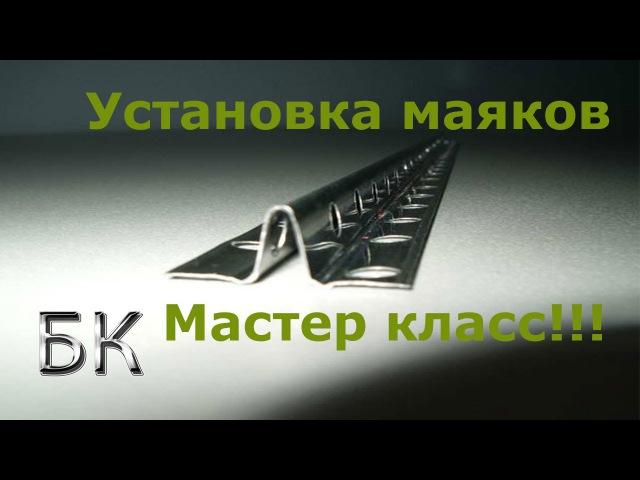 Ремонт квартир в Севастополе Установка штукатурных маяков