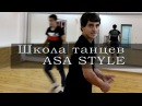 Школа танцев ASA STYLE в Махачкале . Обучение лезгинке . Гебек Мирзаханов