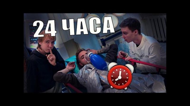 НОЧЬ в закрытой ПСИХ БОЛЬНИЦЕ ! 24 ЧАСА - 24 hours in hospital
