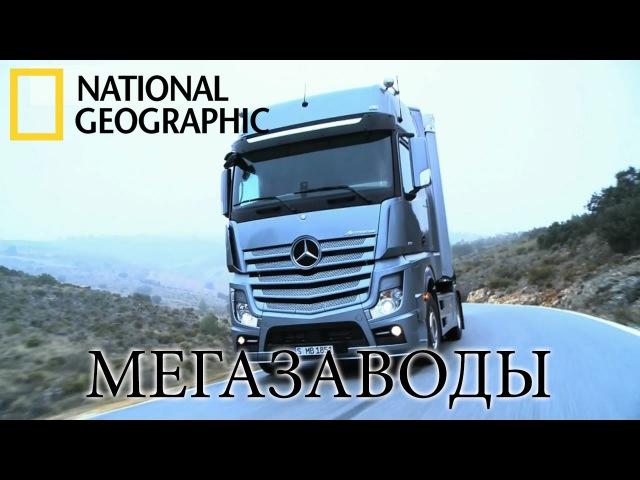 Грузовики Mercedes - Мегазаводы. | Документальный фильм